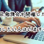ブログ制作勉強会